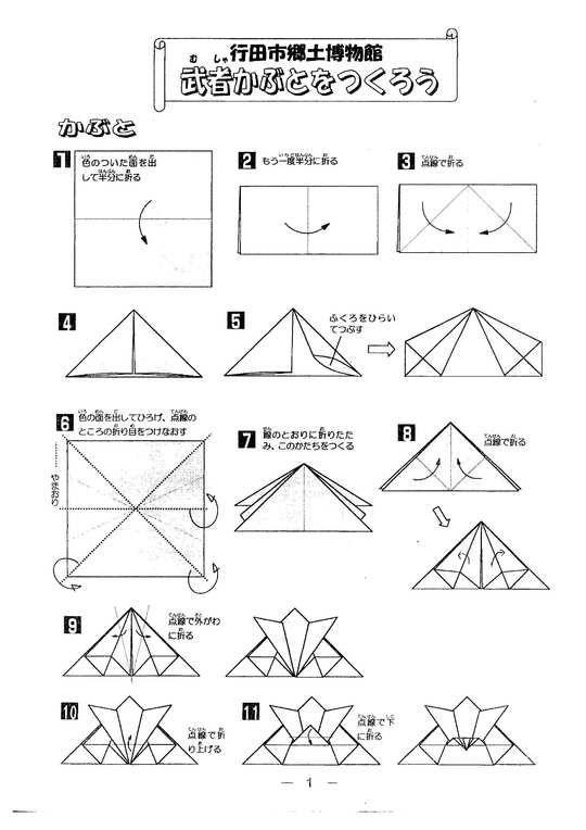 ハート 折り紙 かぶと 折り紙 作り方 : jp.pinterest.com