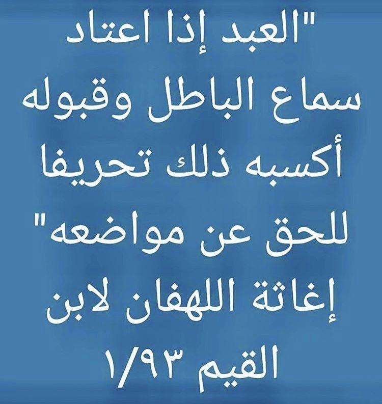 اعتياد الباطل Arabic Calligraphy Quotes Calligraphy