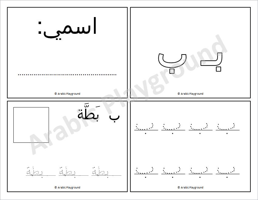 WwwArabicplaygroundCom Arabic Alphabets Minibooks By Arabic