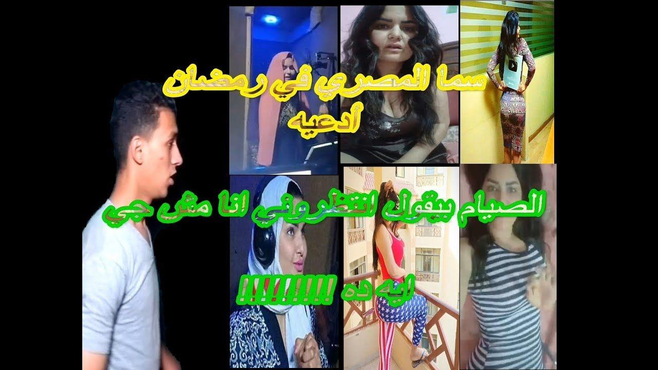 سما المصري ايه ده يانهر اسواد مفيش صيام في رمضان شوف الفيديو للاخر Playbill Cards
