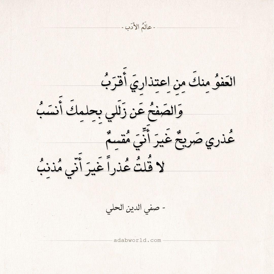 شعر صفي الدين الحلي العفو منك من اعتذاري أقرب عالم الأدب Like Quotes Love Quotes Wallpaper Book Quotes