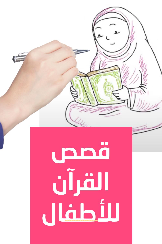 قصص القرآن للأطفال رائعة Felt Quiet Books Quiet Book Positive Notes