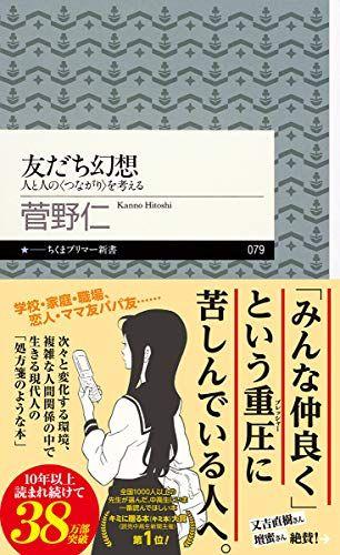 10年前の書籍が爆売れ状態! ピース又吉が『世界一受けたい授業』で紹介した『友だち幻想』が話題   ダ・ヴィンチニュース