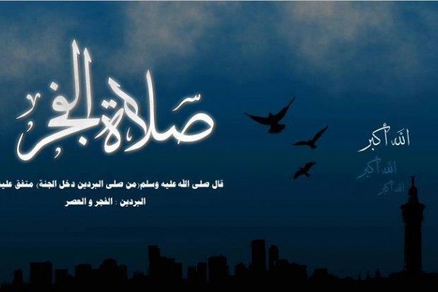 Fagrpray Arabic Calligraphy Calligraphy Islam