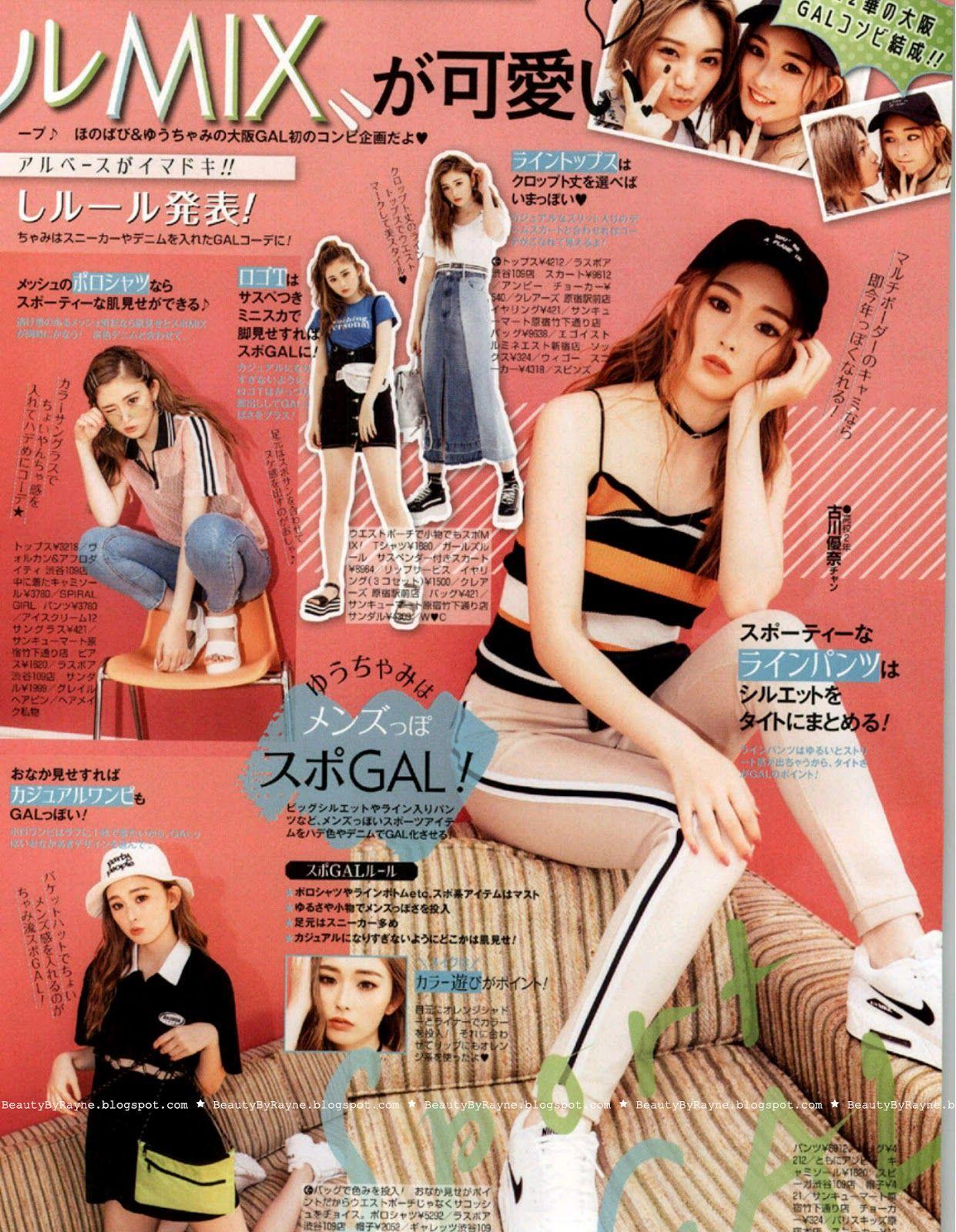 Popteen September 2018 Issue, Free Japanese Fashion Magazine