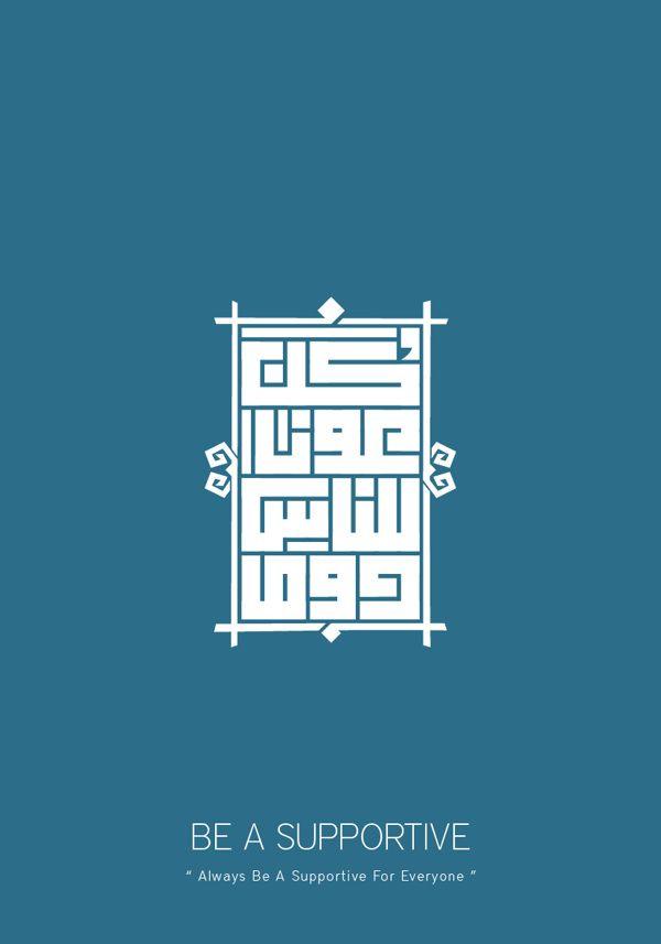 Geometric Kufic Script on Behance