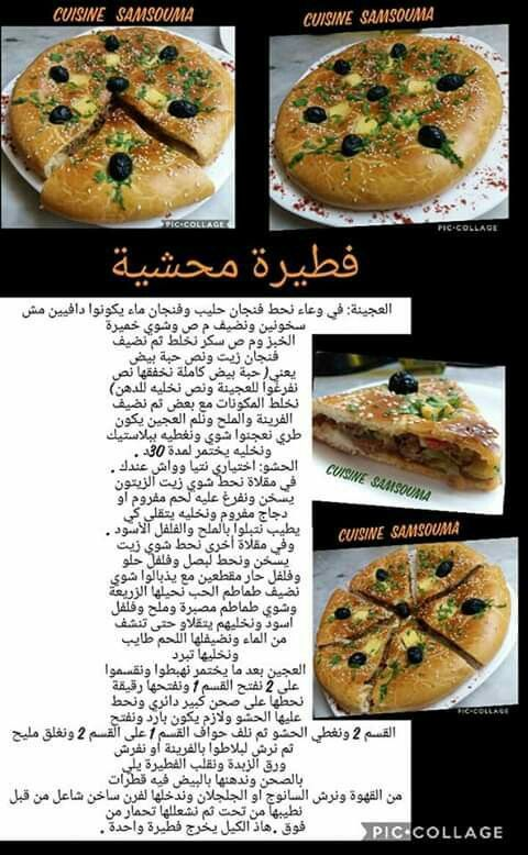 Pin By سواد الليل On Arabic Food Food Food Receipes Food Recipies