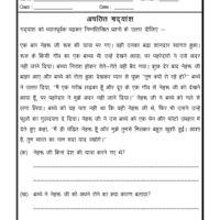 Language Hindi - Unseen Passage in Hindi-03 | Language ...
