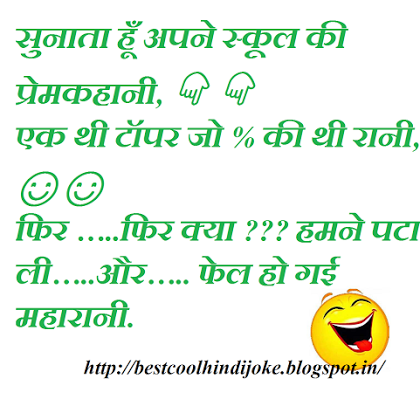 Fadu SMS in Hindi - Jokes in Hindi - Funny Hindi Jokes