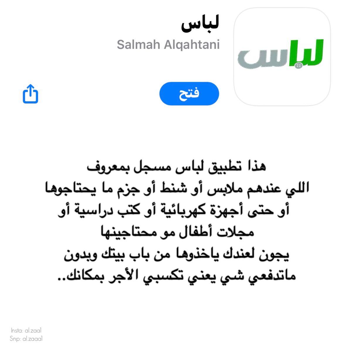 Insta Al Zaa1 Insta Ios Messenger