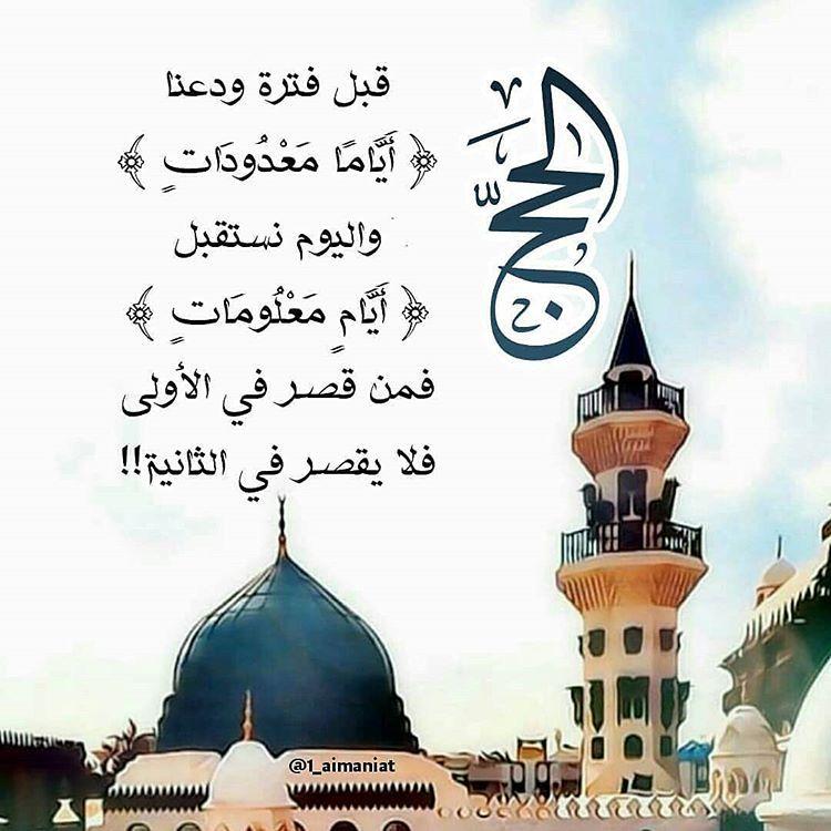 1 Aimaniat بعد أيـام تهل علينا أفضـل أيام الدنيا عشر ذي الحجة فاعلـم أن الشوق للعشـر عباده وعزمك Photo Quotes Islamic Quotes Quran Low Light Photography