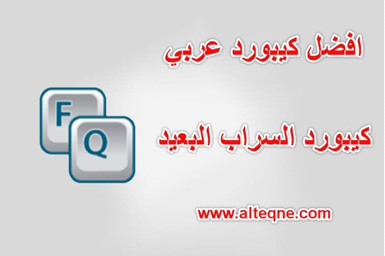 تحميل كيبورد السراب البعيد Apk الاصلي رابط مباشر Incoming Call Screenshot Incoming Call Arabic Calligraphy