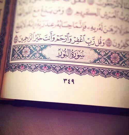 قل رب اغفر و ارحم Arabic Quran Islamic Quotes