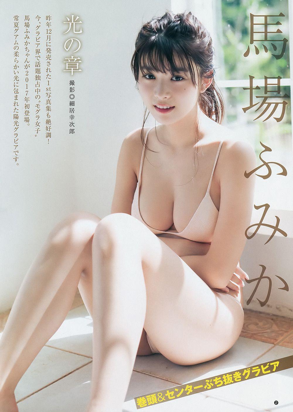Fumika Baba 馬場ふみか 연예인 아이돌 Pinterest