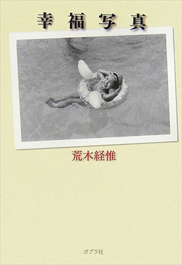 Nobuyoshi Araki 幸福写真 Kofuku Shashin Happy Photographs photo book
