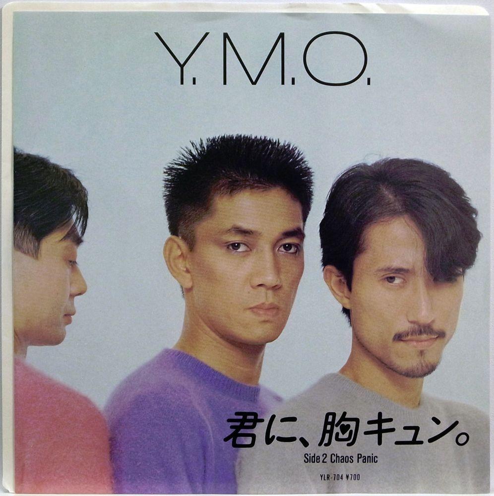 """EP-7"""" / Y.M.O. /RYUICHI SAKAMOTO /HARUOMI HOSONO /KIMI NI MUNE KYUN / ALFA JAPAN"""
