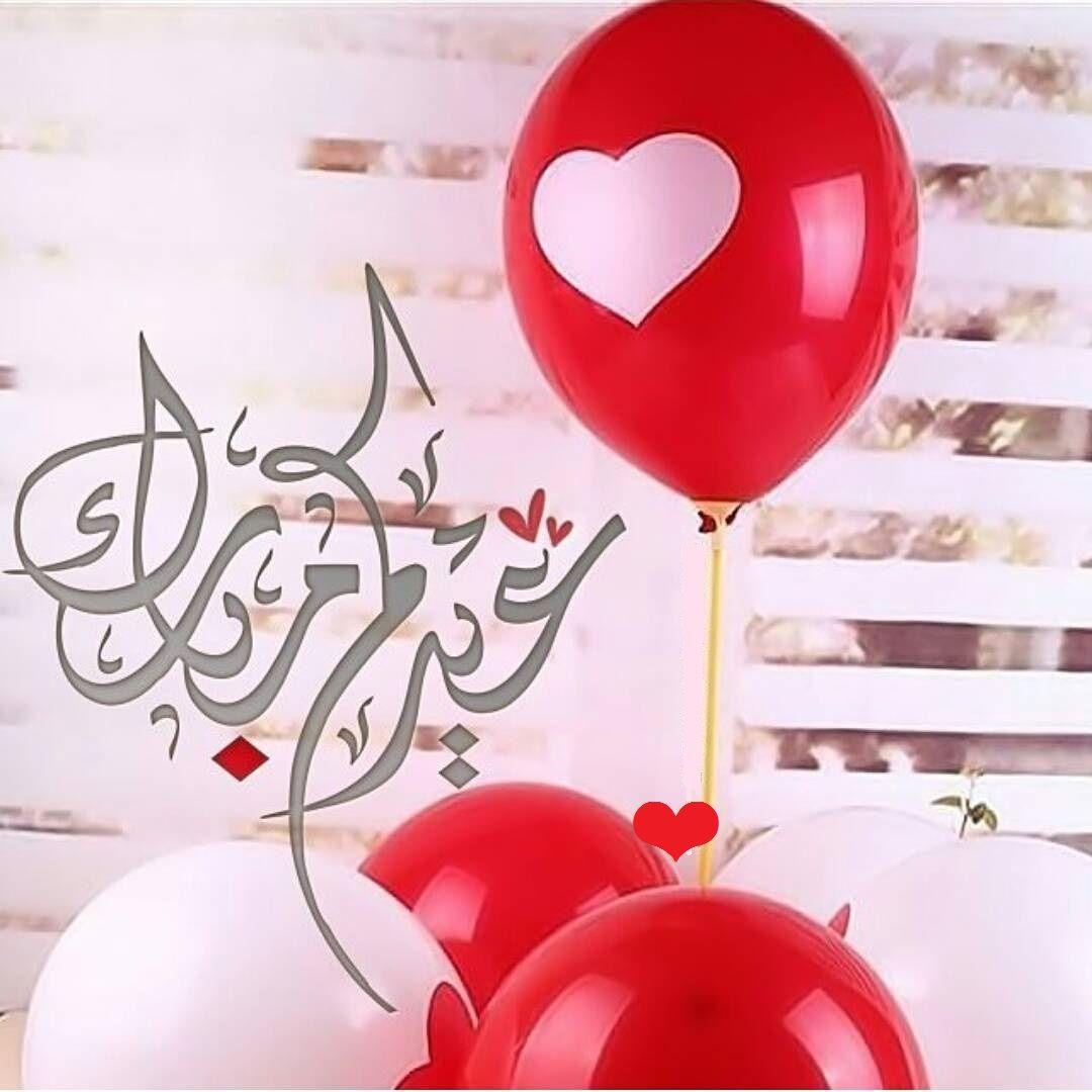 Pin By لجين On عـيـد سعـيــد Eid Mubarak Greetings Happy Eid Eid Adha Mubarak