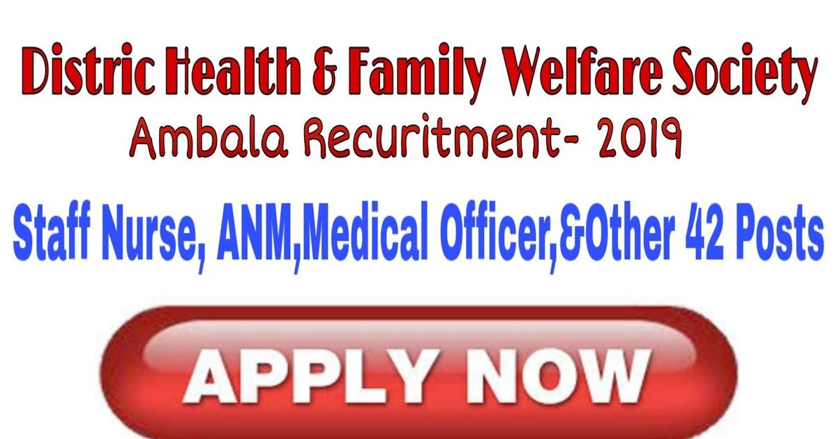District Health & Family Welfare Society Recuritment 2019