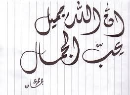 Arabic Calligraphy Art Arabic Calligraphy Calligraphy Art