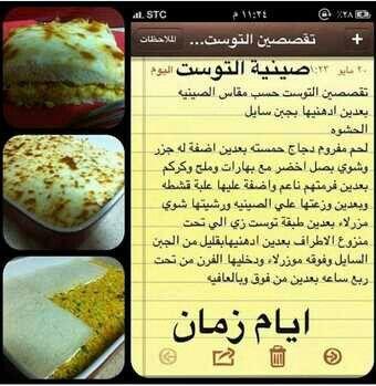 صينية التوست Food Arabic Food Recipes