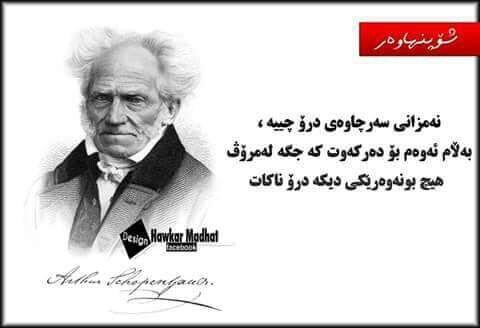 وةلله وأية Sayings Historical Figures Historical