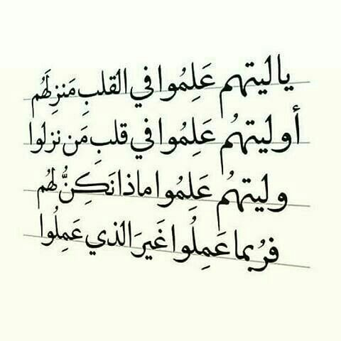Pin By Nasr Elkouny On أشعار وحكم Quotations Quotes Words