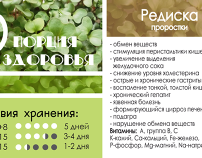 "Check out new work on my @Behance portfolio: ""Наклейка"" http://be.net/gallery/33706490/naklejka"