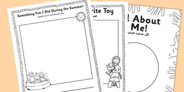 all about me booklet pdf