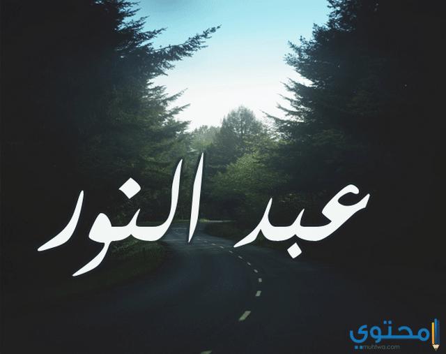 معنى اسم عبد النور وصفاتة الشخصية Abd Alnoor معاني الاسماء Abd Alnoor اجمل اسماء البنات Nike Logo Art