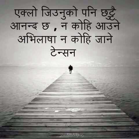 Quote in Nepali Picture quotes, Language quotes, Nepali