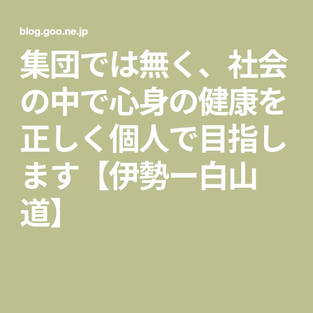 白山道ブログ
