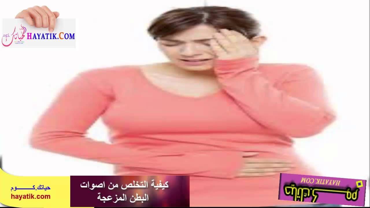 علاج اصوات البطن والغازات كيفية التخلص من اصوات البطن المزعجة امراض القولون التخلص من غازات البطن Graphic Sweatshirt Sweatshirts Fashion