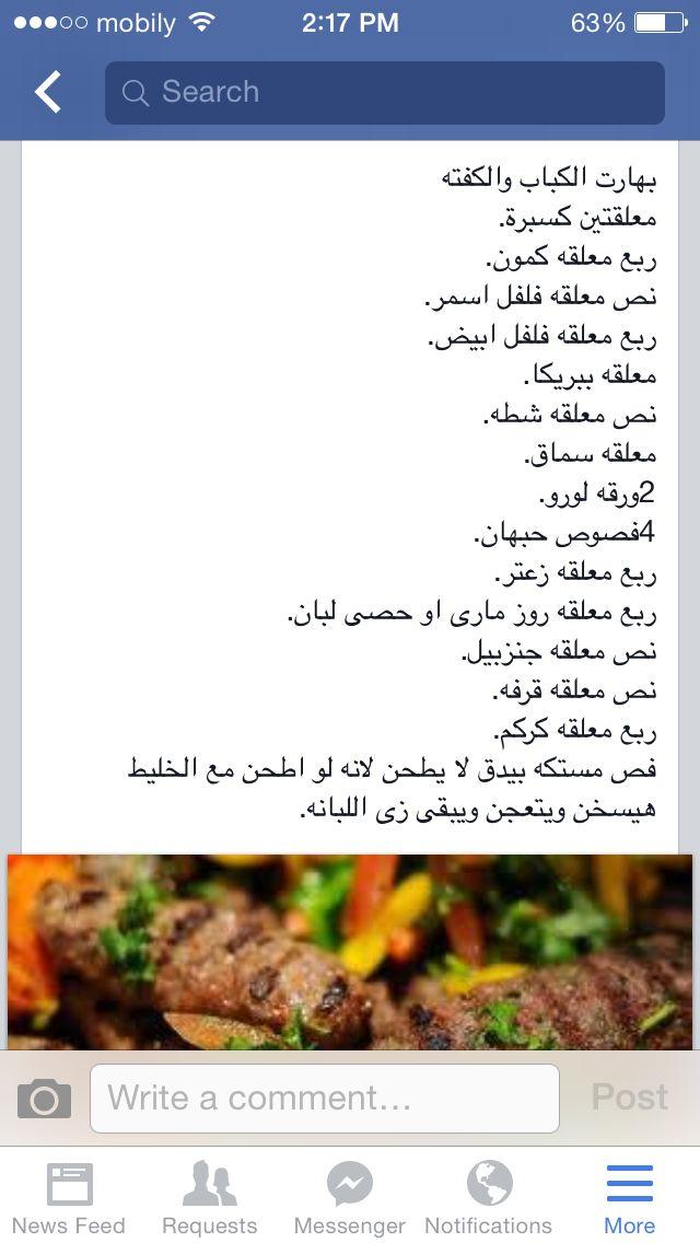 اكلات عربيه Cooking Food Beef