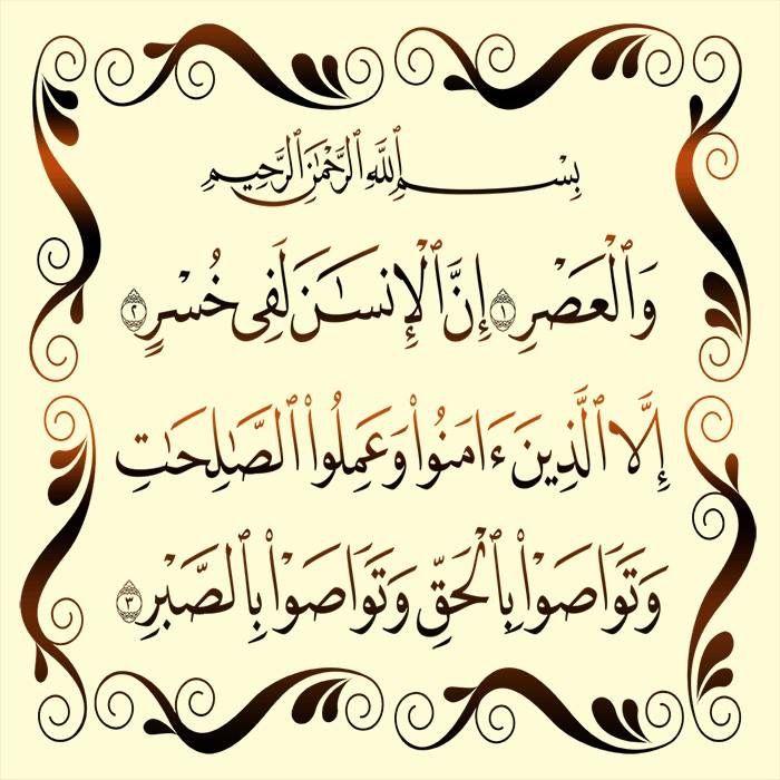 سورة العصر Arabic Calligraphy Calligraphy