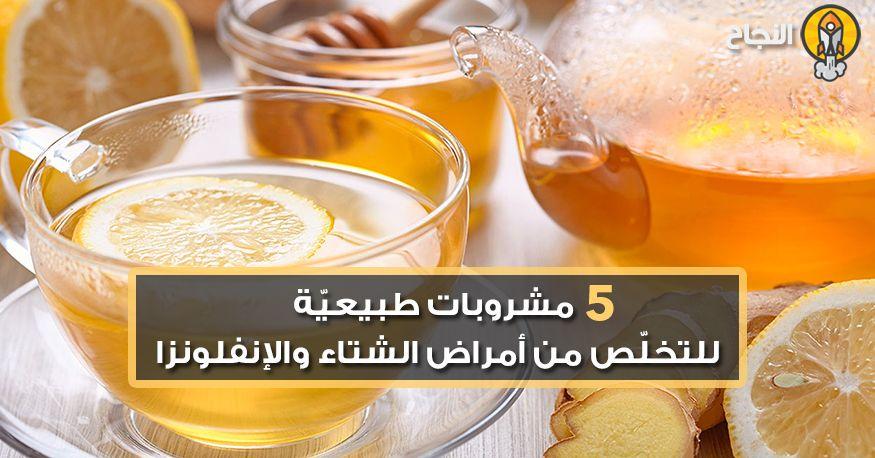 5 مشروبات طبيعي ة للتخل ص من أمراض الشتاء والإنفلونزا Alcoholic Drinks Food Alcohol