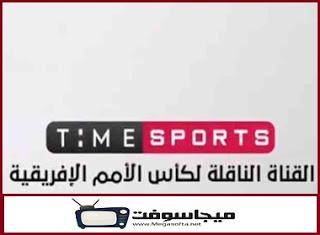 شاهد قناة تايم سبورت الارضية بث مباشر بدون تقطيع الان موقع برامجنا Sports Channel Gaming Logos Channel