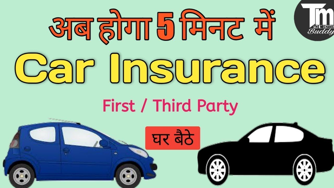 5 म नट म Car Insurance बन य How To Car Insurance