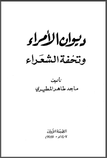 مكتبة لسان العرب ديوان الأمراء وتحفة الشعراء ماجد طاهر المطيري Internet Archive The Borrowers Streaming