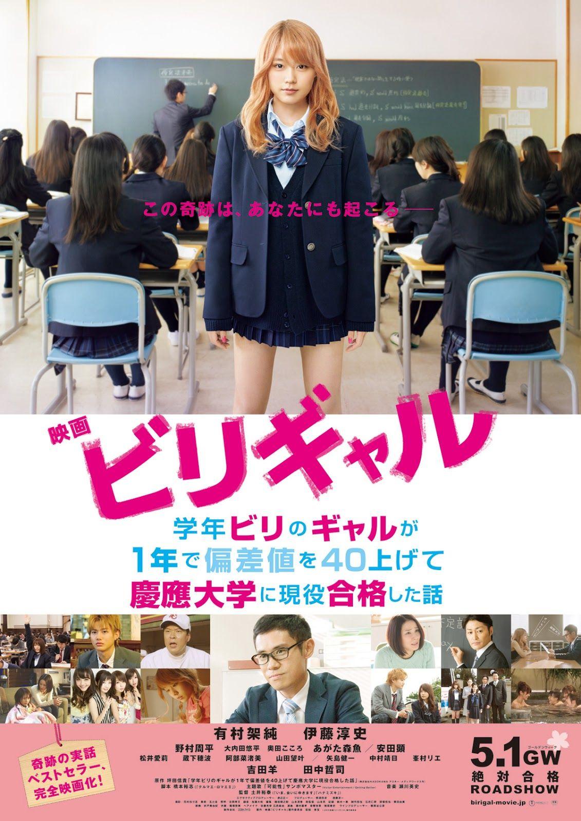 Biri Gal (2015) Subtitle Indonesia Film