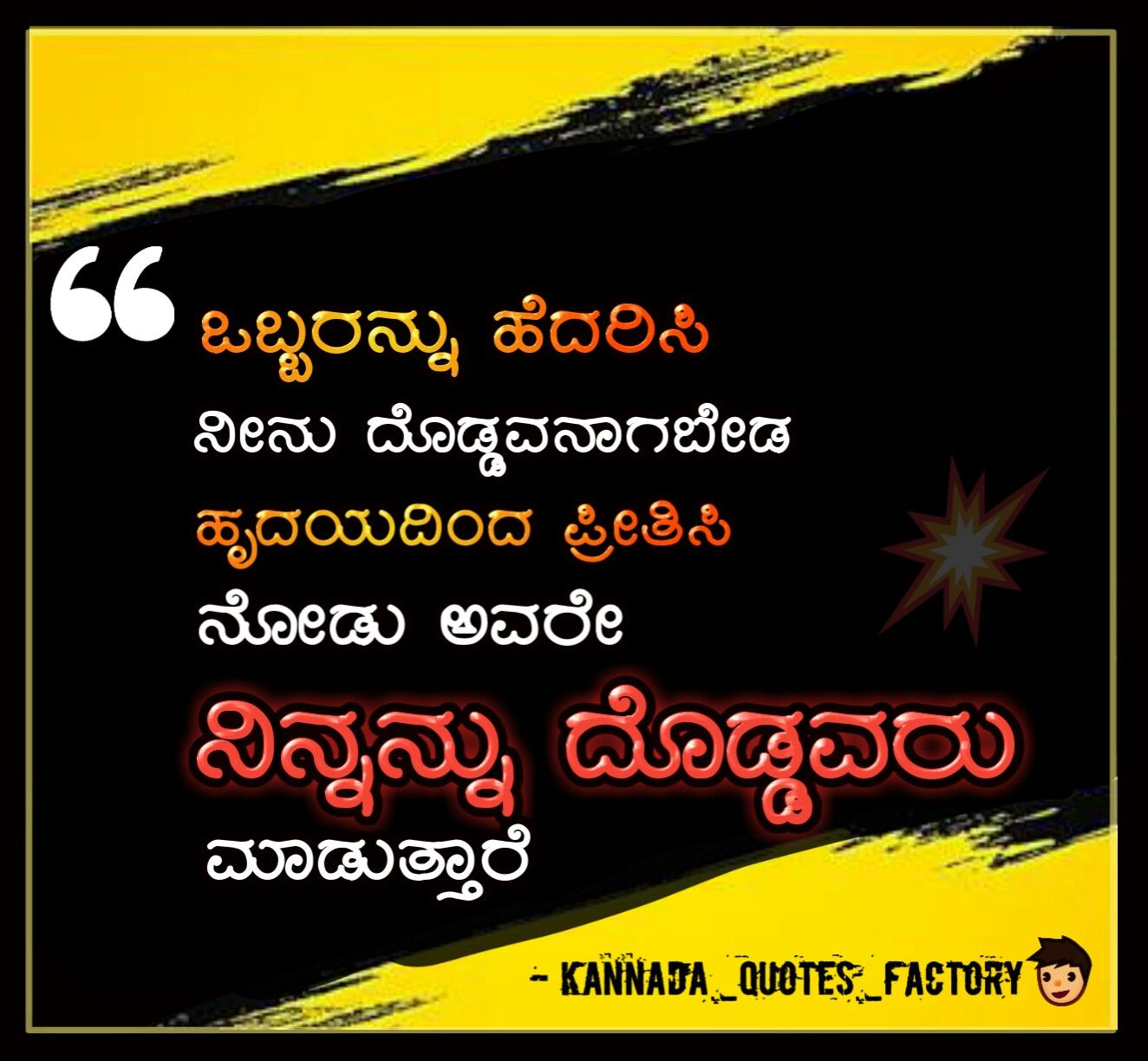 Kannada quote about attitude in 4  Good thoughts quotes