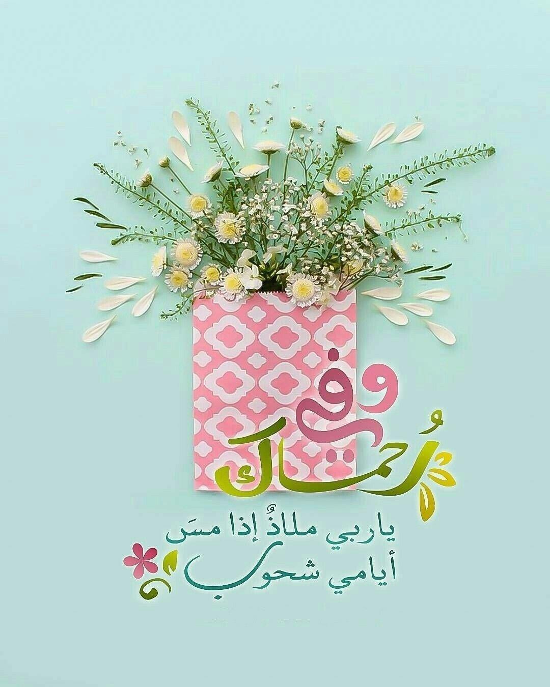 خلفيات دينية جميلة دعاء Islamic Pictures Allah Tableware