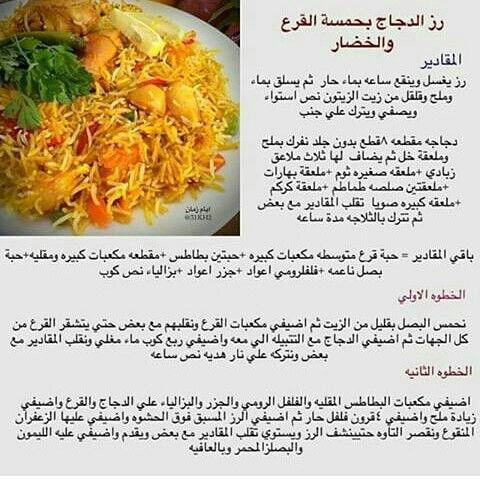 رز بدجاج مع قرع و خضار Cooking Recipes Recipes Arabic Food