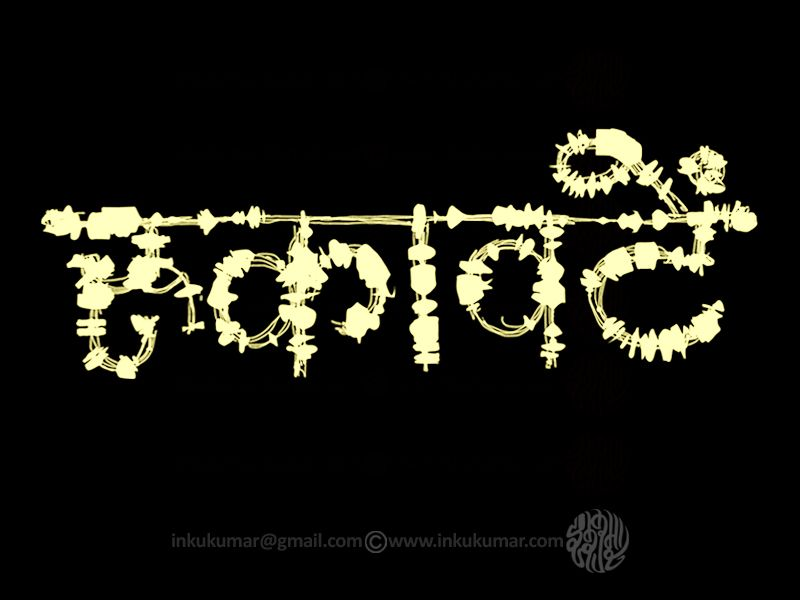 Rukaavatein Hindi Calligraphy Hindi Calligraphy fonts Hindi