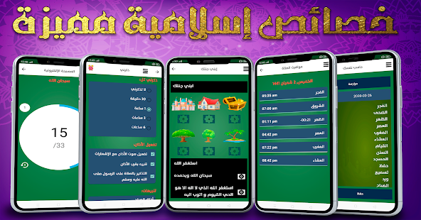 تطبيقات Tetbekat تحميل تطبيق انيس المسلم الرفيق الاول لكل مسلم لتدك App Electronic Products