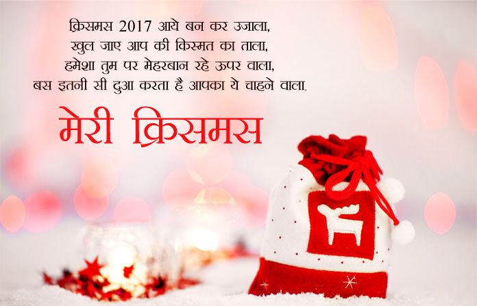 Lovely Merry Christmas Wishes in Hindi with Shayari for friends ...