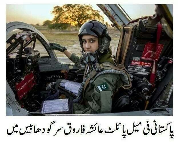 Pakistani Female Pilot Female Fighter Fighter Pilot Female Pilot