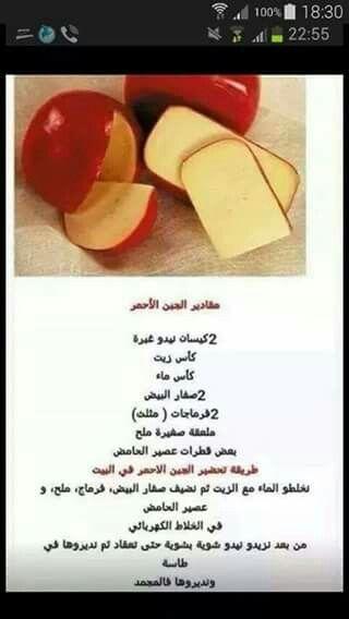 الجبن الاحمر Arabic Food Ph Food Chart Egyptian Food