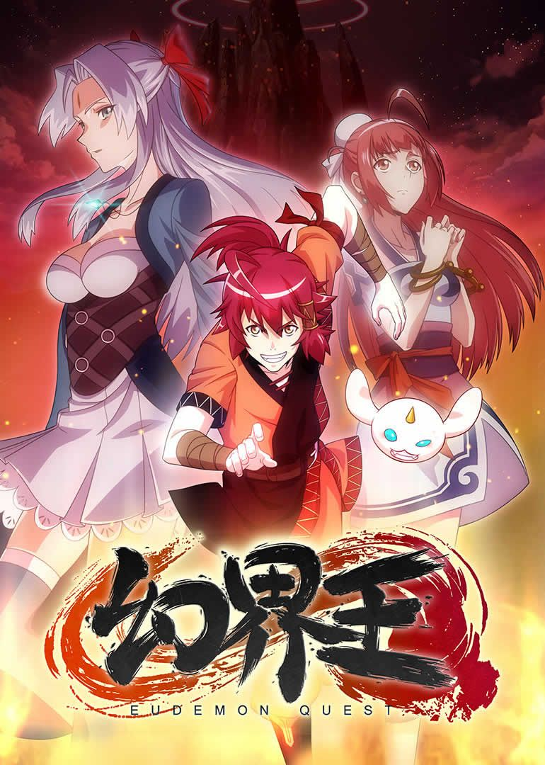 Anime Eudemon Quest This Chinese Anime Story Is A Bit Similar To