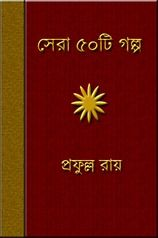 Sera 50 ti Galpo Prominent Bengali book of Prafulla Roy pdf