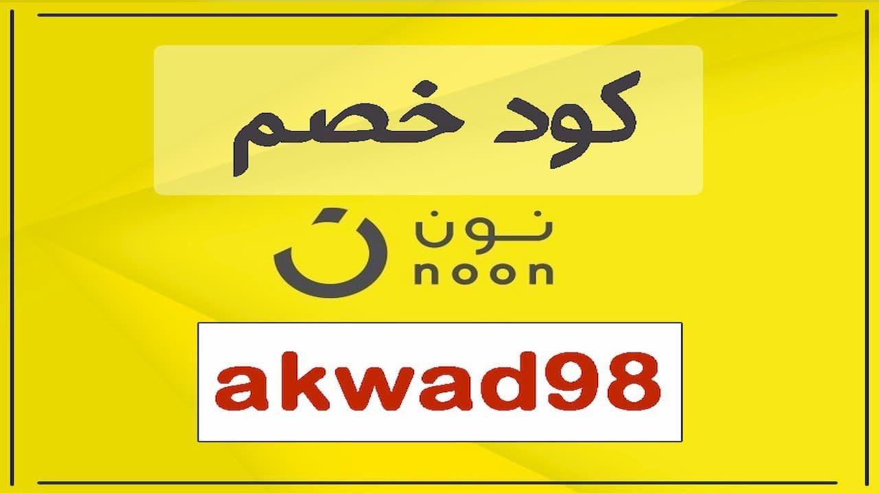 كود خصم نون جديد 2020 يعمل علي جميع المنتجات طريقة تفعيل كود خصم نون مصر Tech Company Logos Company Logo Home Decor Decals